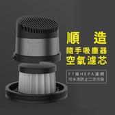 順造隨手吸塵器 空氣濾芯 Z1 Z1pro 隨手吸塵器 無線吸塵器 專用濾芯