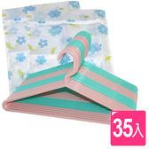 【AXIS 艾克思】衣架、大方型洗衣袋_35入組_粉紅+粉綠