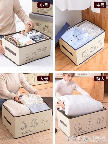 收納箱有蓋衣櫃神器可摺疊布藝裝衣服物整理盒抽屜式玩具儲物箱子 怦然心動
