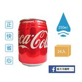 《COCA COLA》可口可樂-易開罐250ml (24入/箱)【海洋之心】