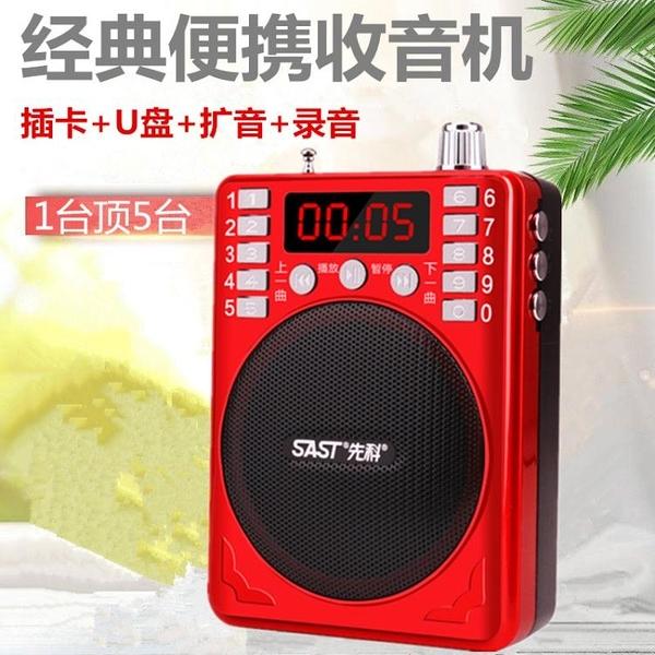 收音機 老式收音機新款復古懷舊便攜式老人錄音機插卡播放器簡單款擴音器 暖心生活館