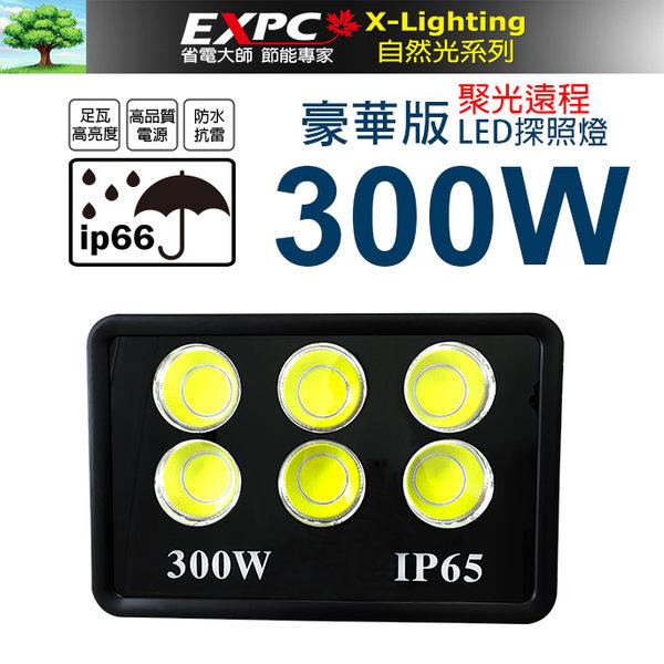 爆亮! 2年保 300W LED 聚光遠程 探照燈 投光燈 舞台燈 洗牆燈 防水 豪華版 EXPC X-LIGHTING