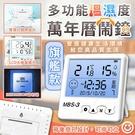 多功能溫濕度萬年曆鬧鐘 旗艦款 測量精準 溫度計 溼度計 時鐘 電子鐘【Q0301】《約翰家庭百貨
