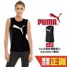 Puma Fav 運動背心 背心 長版背心 慢跑 運動 瑜珈 透氣 休閒背心 52025651 歐規