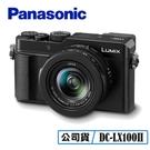 分期零利率原廠登錄送好禮+128G Panasonic DC-LX100II 數位相機 LX100M2 相機 台灣代理商公司貨
