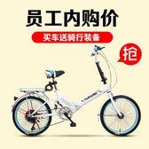 折疊自行車女式單車超輕代步便攜輕便迷你小型變速減震男學生成人WY【全館鉅惠85折】