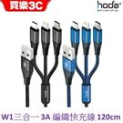 【顏色隨機出】hoda 三合一 W1 尼龍編織 3A快充線 120cm (Lightning / Type-C / Micro USB)