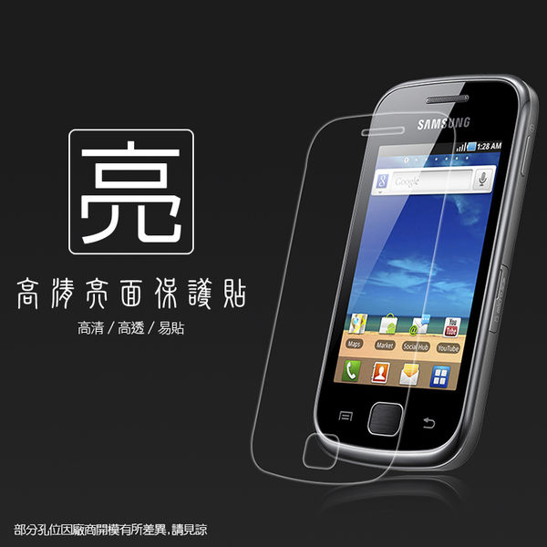 ◆亮面螢幕保護貼 SAMSUNG 三星 Galaxy Gio S5660/I569 保護貼 亮貼 亮面貼