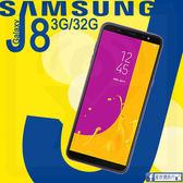 【星欣】Samsung Galaxy J8 3G/32G 八核心處理器 雙鏡頭 前後1600萬畫素 3500mAh 直購價