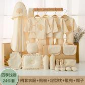 新生兒衣服禮盒套裝嬰兒純棉薄款0-3個月6高檔男寶寶用品  茱莉亞嚴選