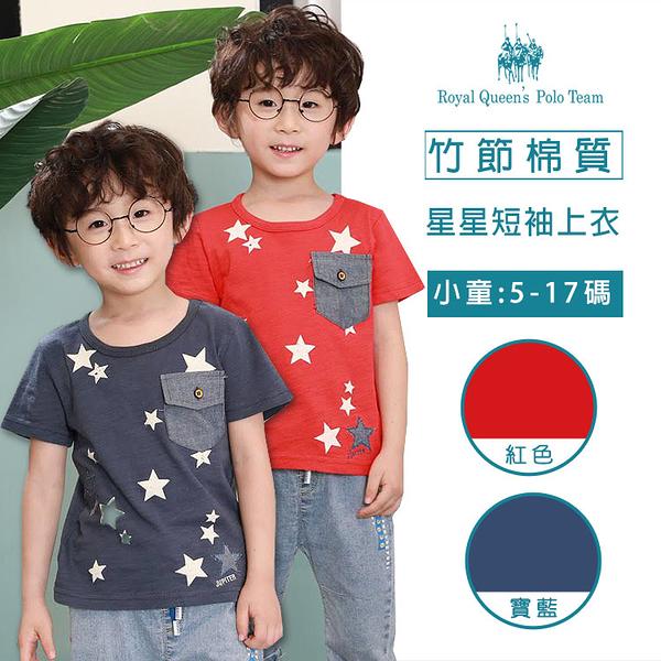 男童竹節棉T恤 *2色[95215] RQ POLO 春夏 童裝 小童 5-17碼 現貨