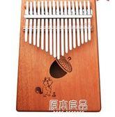 17音拇指琴便攜易學不用學口袋樂器卡林巴兒童手指琴     原本良品