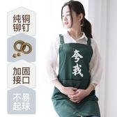 思珂莎創意夸我圍裙廚房男士個性韓版時尚成人背帶式家用