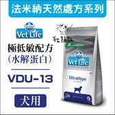 Farmina法米納〔Vet Life處方犬糧,極低敏配方-水解蛋白,2kg〕(VDU-13)