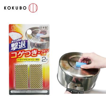 日本 KOKUBO 小久保 鑽石鍋具去汙神奇海綿 2入組 去垢海綿 清潔 海綿 鍋具清潔 廚房 鍋子 焦垢