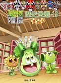 植物大戰殭屍:歷史漫畫19清朝(上)