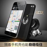 車載手機支架汽車用磁吸磁性車上創意多功能導航支撐架車內吸盤式『極有家』