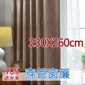 【微笑城堡】遮光窗簾春蘭秋竹 免費修改高度 穿管窗簾 寬230X高260cm 臺灣加工