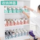 10個裝 分層鞋架整理收納放拖鞋置物架鞋托居家鞋子收納架【奇趣小屋】
