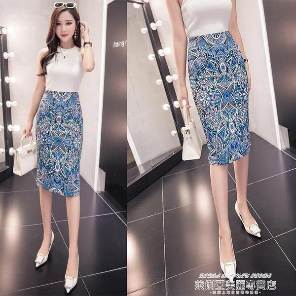 窄裙歐美范春夏季新款高腰拉鍊職業OL包臀一步裙中長半身裙女 萊俐亞