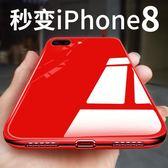 蘋果7plus手機殼後蓋玻璃殼iphone 6男潮牌6s防摔7p女款sp七8plus