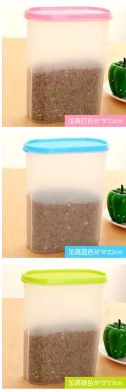 [協貿國際]  加高款食品級塑料帶蓋橢圓密封罐收納盒 (2個價)