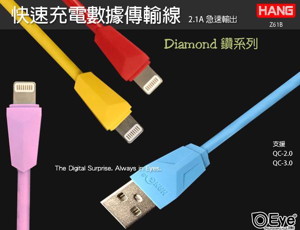 【Z61B 1.0M 2.1A】鑽石系列for蘋果 iPhone 5 5s 6s 7 Plus 快速充電線旅充線傳輸線