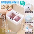 乾濕分離智能感應垃圾桶16L 大容量 自動開蓋分類垃圾筒 防異味【ZI0602】《約翰家庭百貨