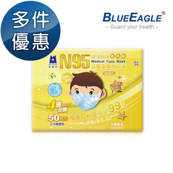 【醫碩科技】藍鷹牌 NP-3DSSSM 立體型2-4歲幼幼醫用口罩 50片/盒 多件優惠中