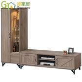 【綠家居】馬布斯 8 4 尺美型電視櫃展示櫃
