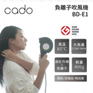 【天天限時】CADO 日本 BD-E1 三重水潤負離子吹風機 黑 / 白2色
