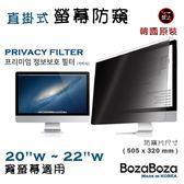 ㊣韓貨 BozaBoza 直掛式 防窺片 ( 22型 , 適用 20吋~22吋 寬螢幕 )