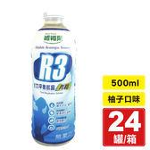專品藥局 維維樂 R3活力平衡飲品Plus 柚子口味 電解質補充 500mlx24瓶 (成人、幼兒適用)【2008954】