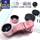 PICKOGEN 三合一 廣角鏡頭 0.63x廣角 15x微距 魚眼 自拍神器 手機 夾式 鏡頭
