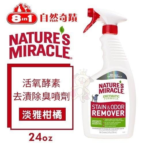 『寵喵樂旗艦店』8in1自然奇蹟 活氧酵素去漬除臭噴劑(淡雅柑橘)24oz·環境清潔 除臭·犬用