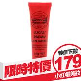 澳洲 Lucas Papaw Ointment 萬用木瓜霜 25g 軟管【小紅帽美妝】