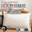 LA Veda 使用美國silvadur除臭匈牙利羽絨枕