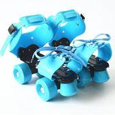 兒童禮物可調輪滑鞋兒童款雙排輪滑鞋雙排溜冰鞋簡易四輪旱冰鞋 PA2022 『紅袖伊人』