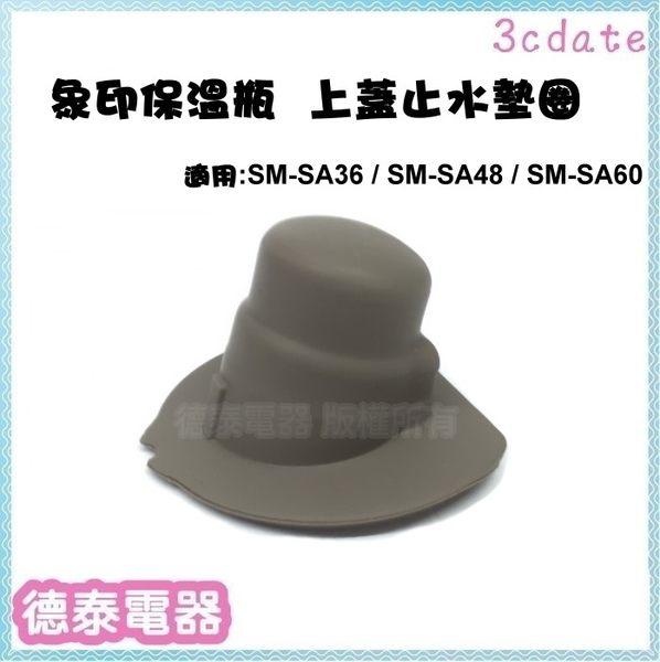 【原廠全新】象印 保溫瓶專用上蓋墊圈 適用:SM-SA36 / SM-SA48 / SM-SA60【德泰電器】