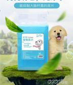 寵物尿不濕  尿片吸水S號100片加厚除臭狗尿墊尿不濕寵物尿片狗尿布 coco衣巷