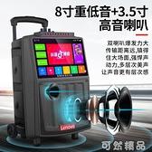 戶外音箱k歌家用大功率廣場舞音響帶顯示屏幕點歌一體機移動拉桿 可然精品