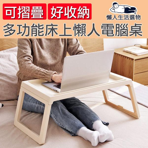 折疊筆電桌 宿舍必備★多功能可摺疊床上懶人電腦桌(3色選) NC17080088 ㊝得易屋量販