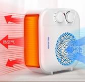 暖風機 取暖器迷你暖風機電暖氣小太陽家用節能浴室小型速熱風電暖器【快速出貨八折下殺】