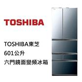 【南紡購物中心】TOSHIBA東芝 601公升六門鏡面變頻冰箱 GR-ZP600TFW(X)