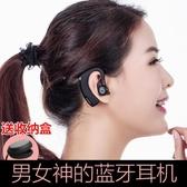 無線迷你藍牙耳機掛耳式車載運動