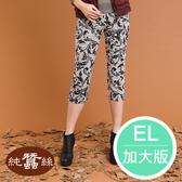 【岱妮蠶絲】時尚蠶絲七分褲(白色)加大EL