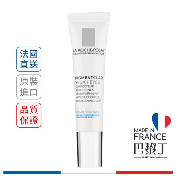 La Roche-Posay 理膚寶水 高效煥白精華眼霜(法國版) 15ml【巴黎丁】