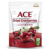 買1送1 ACE北美紅鑽大蔓越莓乾180g/美國蒙特模蘭西酸櫻桃乾108g/法國艾香軟嫩蜜棗乾250g 可混搭