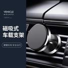 車載手機支架汽車內用磁性吸盤式