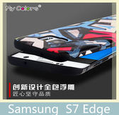 三星 Samsung S7 Edge 魔法師系列 全包浮雕軟殼 防滑 防摔 3D立體 手機殼 保護殼 背蓋 手機套 矽膠套